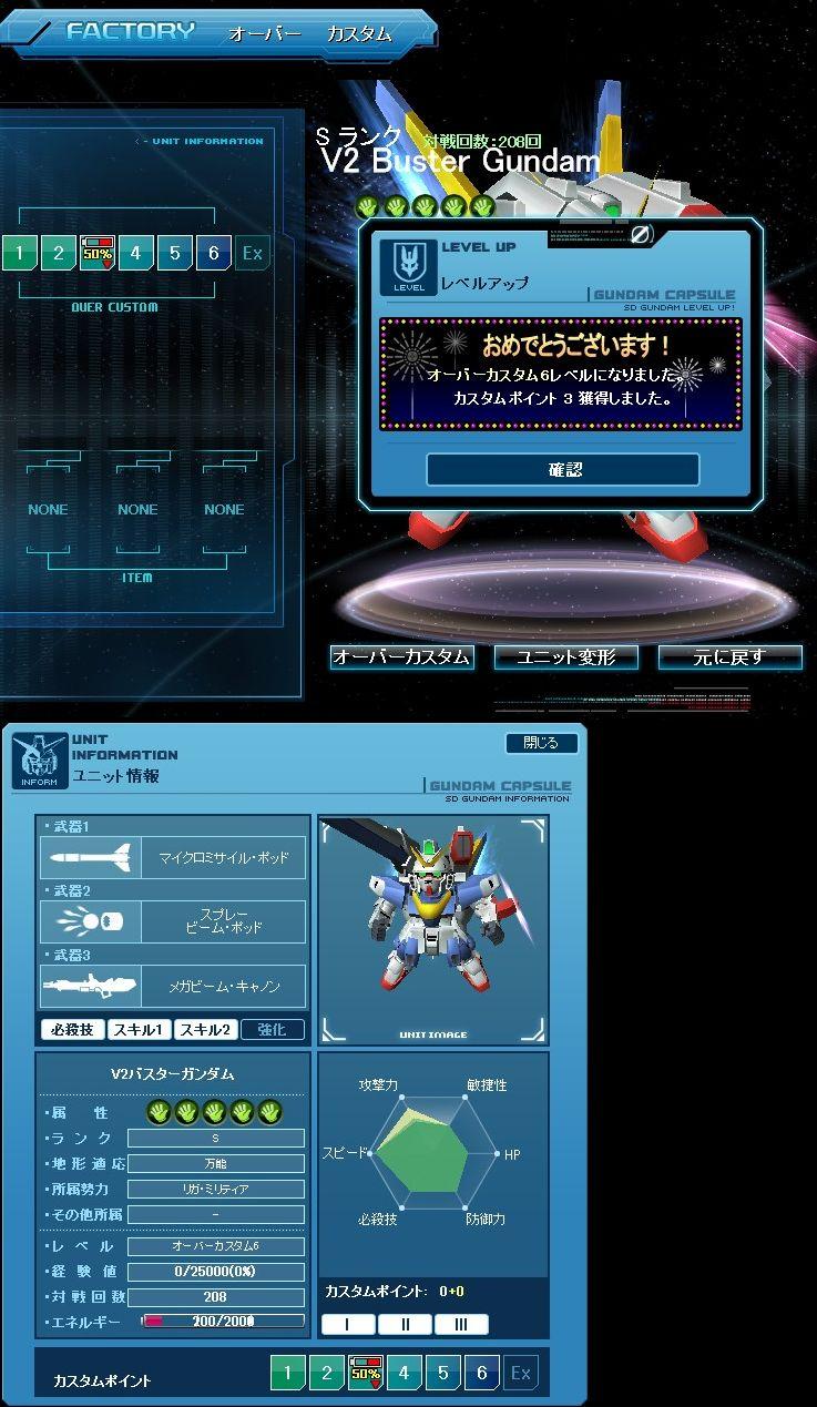 GOnlineScreenShot_20120323_034448.jpg