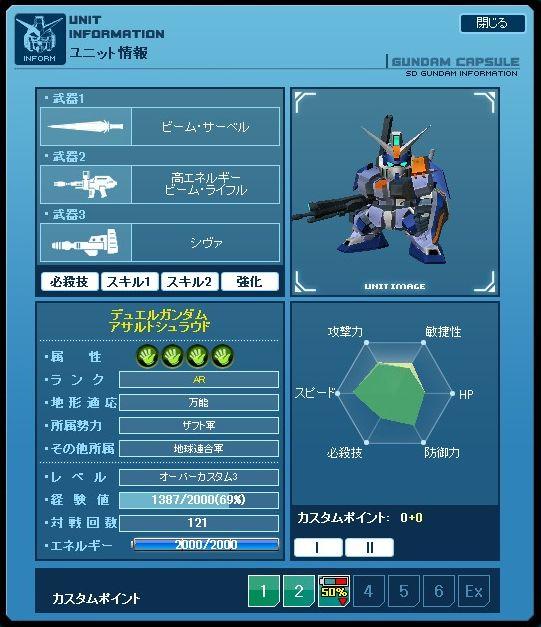 GOnlineScreenShot_20120324_082645.jpg