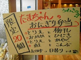 平成22年4月1日たまちゃん街の1駅3