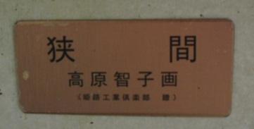 書写記念会館2