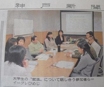 神戸新聞平成22年4月18日2