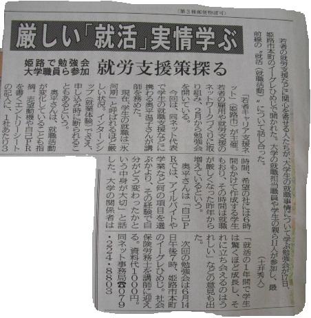 神戸新聞平成22年4月18日1