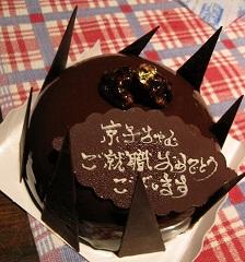 平成22年5月4日黒ケーキ