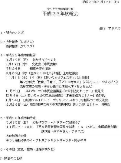 平成23年度キラリ総会