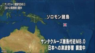 ソロモン諸島でM8の地震K10053274211_1302061041_1302061045_01