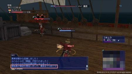ユキムラ撤退