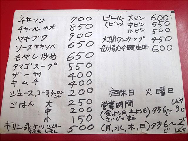 140911香楽-メニュー2