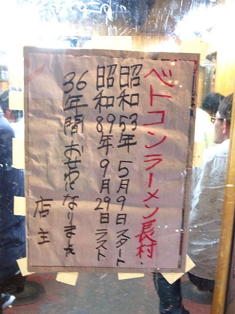 140911香楽-閉店案内