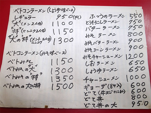 140911香楽-メニュー1