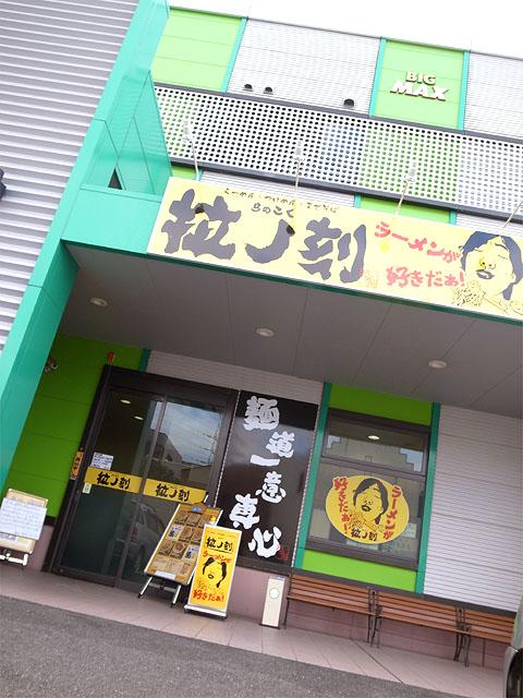 141026拉ノ刻岐阜-外観