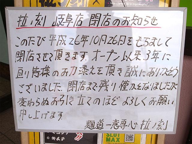 141026拉ノ刻岐阜-閉店案内