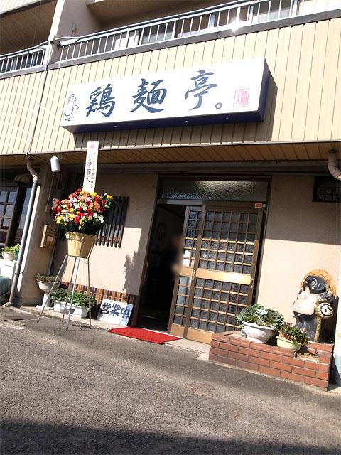141026鶏麺亭-外観