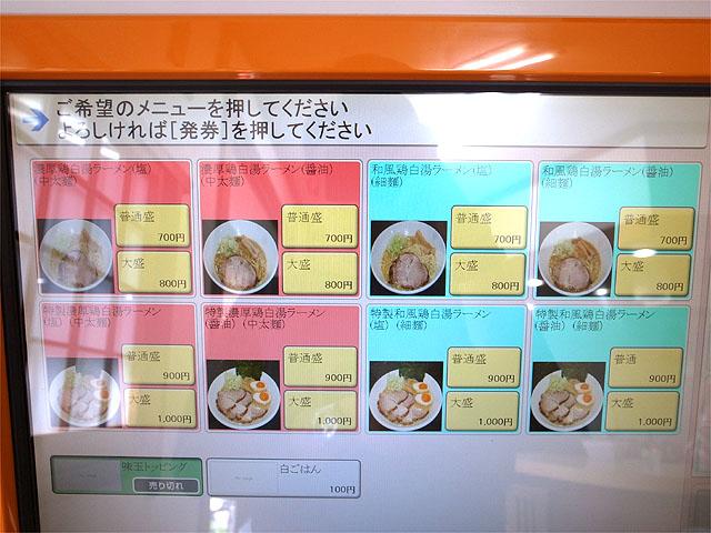 141026鶏麺亭-券売機