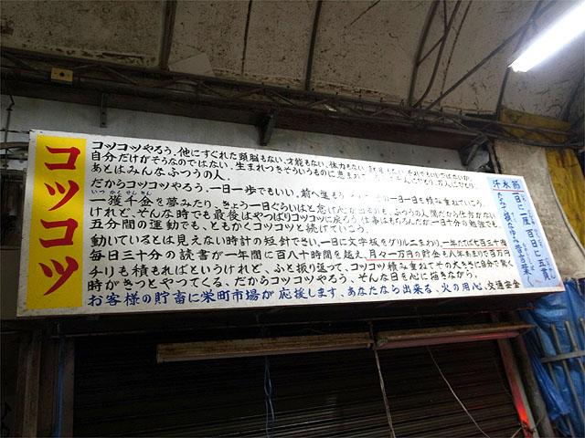 140621栄町市場4