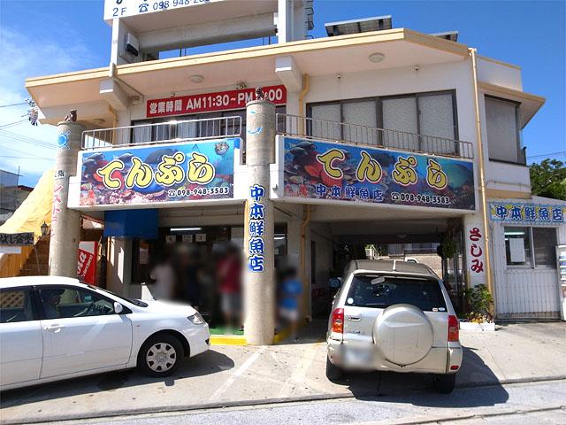 140622中本鮮魚店-外観