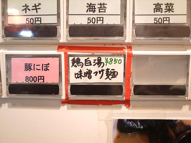141023二代目白神-鶏白湯味噌つけ麺・券売機