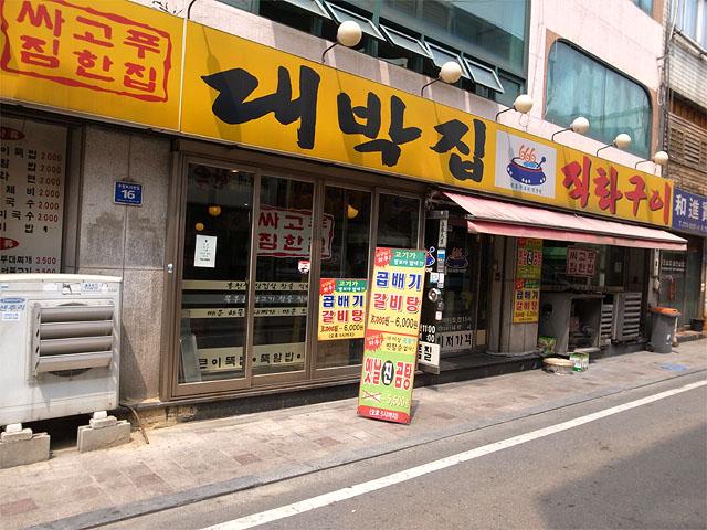 140523焼肉店-外観