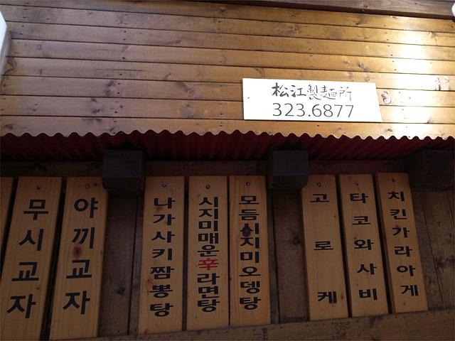 140524松江製麺所-看板