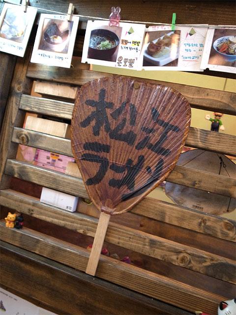 140524松江製麺所-団扇