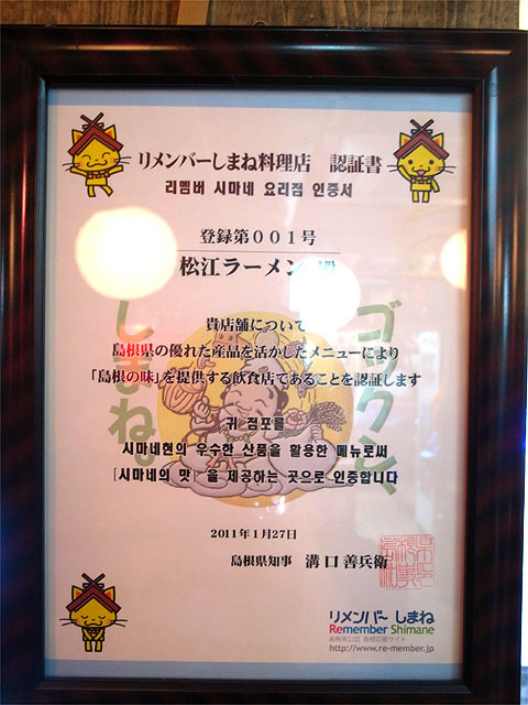 140524松江製麺所-認証書