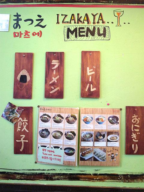 140524松江製麺所-壁のメニュー