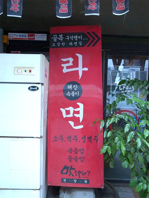 140524ホンデのラーメン店-看板