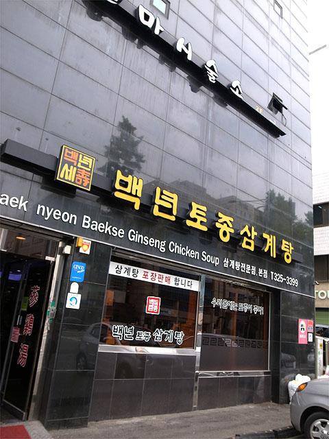 140524ホンデの参鶏湯店-外観