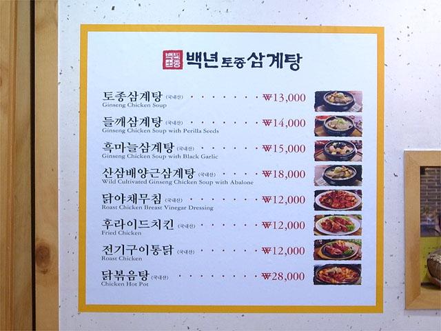 140524ホンデの参鶏湯店-メニュー