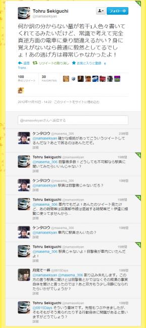 Twitter   namasekiyan  何か訳の分からない輩が若干1人色々書いてくれてるみた ...-153435