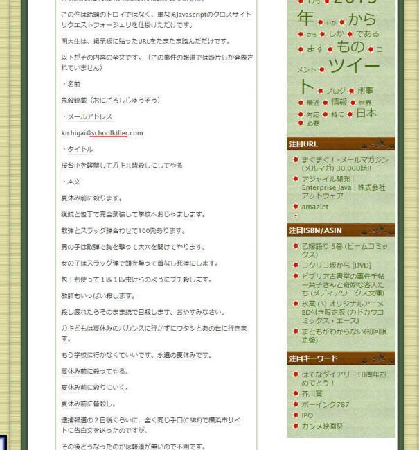 2012-10-21 - 弁護士 落合洋司 (東京弁護士会) の 「日々是好日」