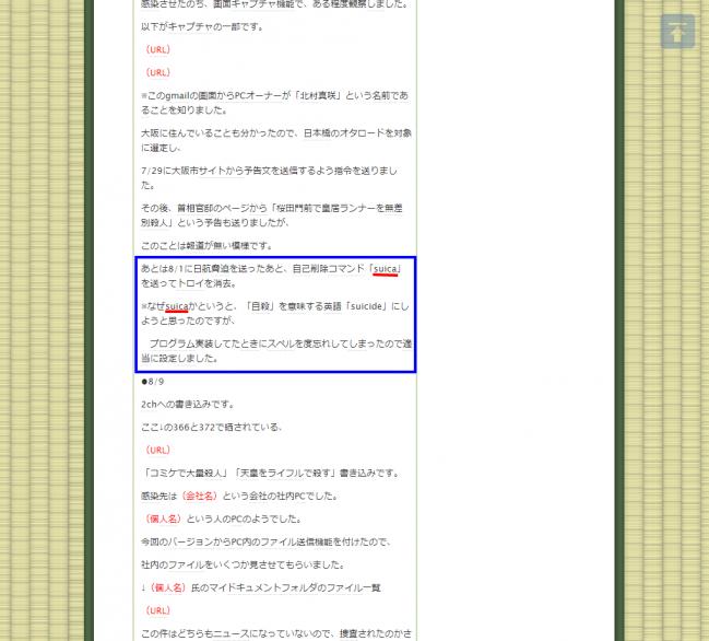 2012 10 21 弁護士 落合洋司 (東京弁護士会) の 「日々是好日」2
