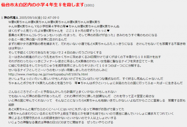 仙台市太白区内の小学4年生♀を殺します