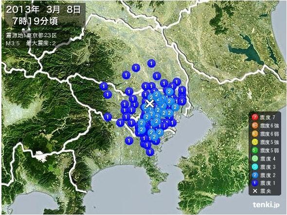 地震情報 2013年3月8日 7時19分頃発生 最大震度:2 震源地:東京都23区 日本気象協会