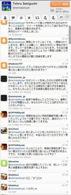 SnapCrab_NoName_2012-11-18_14-19-3_No-00.jpg