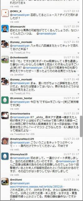 SnapCrab_NoName_2012-11-18_14-33-48_No-00.jpg
