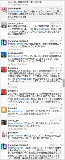 SnapCrab_NoName_2012-11-18_14-35-42_No-00.jpg
