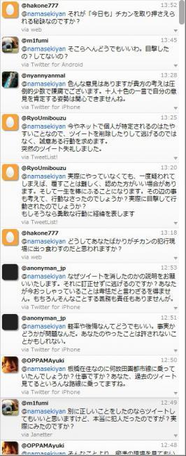 SnapCrab_NoName_2012-11-18_14-38-43_No-00.jpg