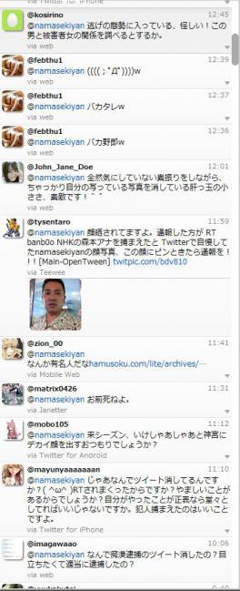 SnapCrab_NoName_2012-11-18_14-39-12_No-00.jpg