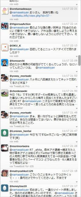 SnapCrab_NoName_2012-11-18_14-42-51_No-00.jpg