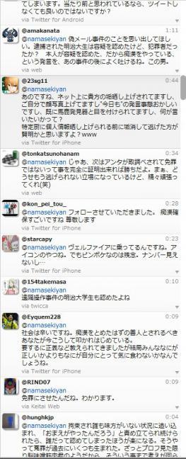 SnapCrab_NoName_2012-11-18_14-42-5_No-00.jpg