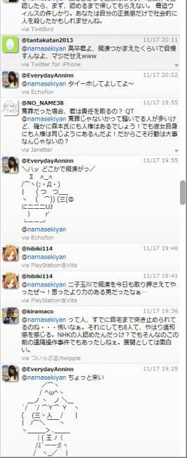 SnapCrab_NoName_2012-11-18_14-43-32_No-00.jpg