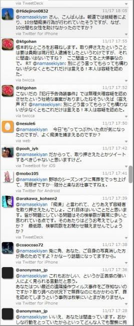 SnapCrab_NoName_2012-11-18_14-44-33_No-00.jpg