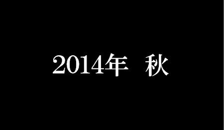 2014秋1