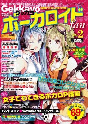 Gekkayoボーカロイドfan Vol.2