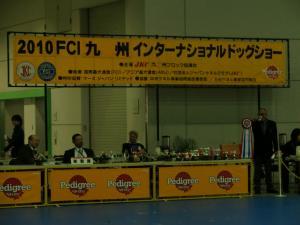 九州ドッグショー