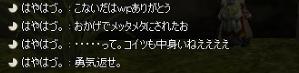 コンジュ発見!([+]Д・)
