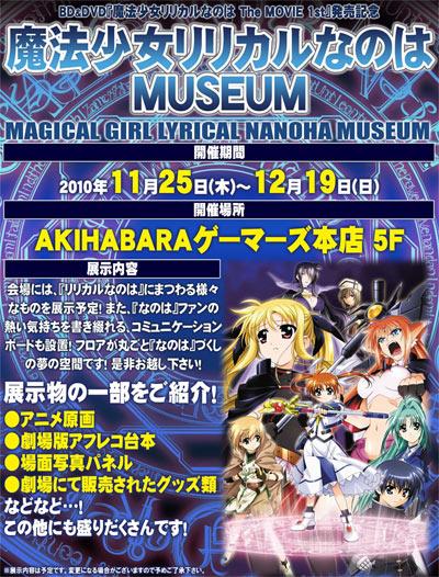 nanoha_museum.jpg