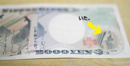 2000円札裏面