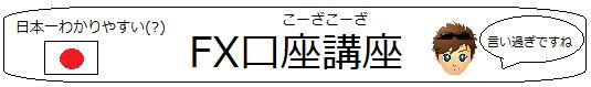 FX口座ロゴ