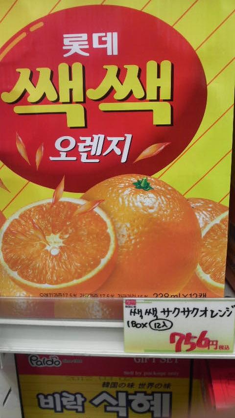 謎の韓国飲料1